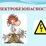 Важность соблюдения и обучения электробезопасности