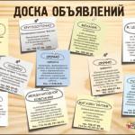 Найбільша дошка безкоштовних оголошень — Івано-Франківська область