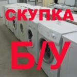 Скупка стиральных машин и б/у техники в Одессе