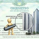 Как проверить права собственности на квартиру (Украина)?