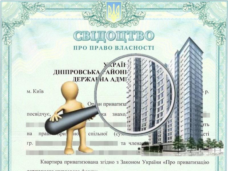 0714-kak-proverit-prava-sobstvennosti-na-kvartiru-v-ukraine