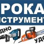 Прокат электроинструмента в Минске